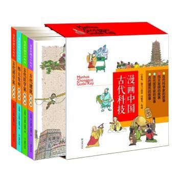 《漫画中国古代科技》(套装共4册)