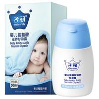子初 嬰兒氨基酸滋養甘油露 50ml *2件