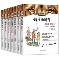 《納尼亞傳奇》全集7冊