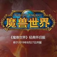 重返游戏:《魔兽世界》怀旧服将于8月27日上线,你的队友还在吗?