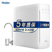 微信端:Haier 海尔 HRO4H66-3A 400G 反渗透净水器