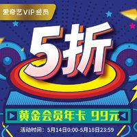 5折特惠:天猫 爱奇艺VIP黄金会员12个月