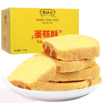 wongdankee 黄但记 蛋糕酥 (1000g、原味、箱装、约100小包)