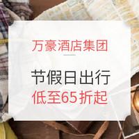 万豪东南亚酒店促销!含暑假、中秋、国庆!