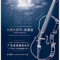 九把大提琴--久石让经典作品音乐会  广州/深圳/成都站