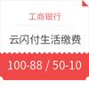 工商银行 银联云闪付生活缴费 100-88 / 50-10