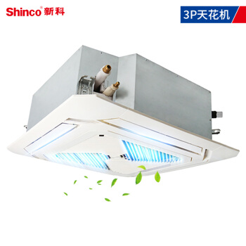 新科(Shinco)SQRd-72W/A025+3w  3匹天花机嵌入式空调 吸顶机天井机商用中央空调适用35-45㎡