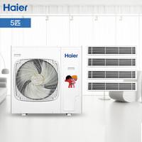 海尔(Haier)中央空调一拖四 家用中央空调 三菱压缩机 5匹 包含安装 全直流变频 RFC125MXSAVB(F)