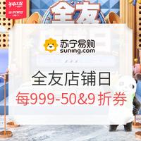 促销活动:苏宁易购 全友店铺日