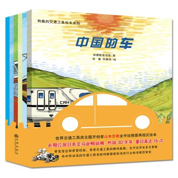 《双螺旋童书:超有趣的交通工具绘本大全》全6册