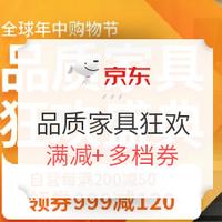 促销活动:京东 全球年中购物节 品质家具狂欢盛典