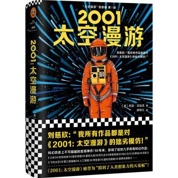 《2001:太空漫游》阿瑟·克拉克