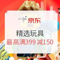 促销活动:京东 大牌玩具童心精选 玩具专场