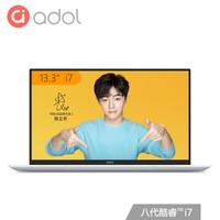 华硕a豆(adol) 英特尔酷睿i7 13.3英寸四面窄边框轻薄笔记本电脑(i7-8565U 8G 256GSSD IPS)星辰银
