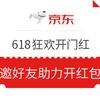 京东 618狂欢开门红 邀好友助力开红包 无门槛可叠加,最高4999元