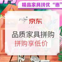 促销活动:京东 品质家具拼购专场