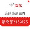 京东 618主会场 连续签到领券 最高领满315减25全品券