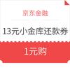 京东金融 13元小金库还款券 1元购
