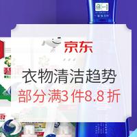 促销活动:京东 衣物清洁趋势