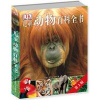 《DK儿童动物大百科(第2版)》