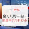 促销活动 : 京东 金可儿旗舰店 5周年店庆