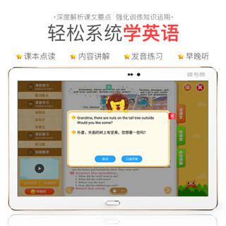 读书郎 readboy 学生平板电脑G90S 儿童英语学习机点读机小学初高中同步 10.1英寸2G+32G智能家教机 学习眼