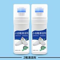 绿色家园 小白鞋神器清洁剂 100ml*2瓶
