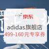 京东 adidas官方旗舰店 年中购物节 领取300-60/499-160/999-300元平台券