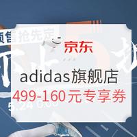 促销活动:京东 adidas官方旗舰店 年中购物节