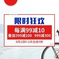 促销活动:京东 VAUDE 巍德旗舰店 618限时狂欢