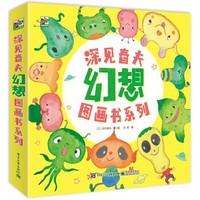小猛犸童书:深见春夫幻想图画书(平装套装共4册)