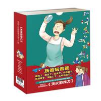 《天天游戏力》(第1、2合辑,套装全18册)
