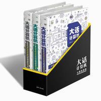 新品发售:《大话计算机:计算机系统底层架构原理极限剖析》(套装共3册)