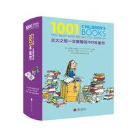 京东PLUS会员:《长大之前一定要看的1001本童书》