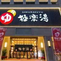 江蘇無錫極樂湯博大溫泉酒店1晚套餐(含早餐+溫泉體驗)