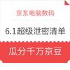 京东 6.1超级泄密清单 京豆福利专场
