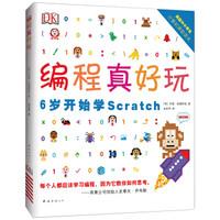 京东PLUS会员:《DK编程真好玩:6岁开始学Scratch》
