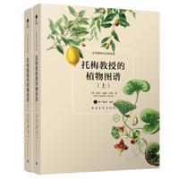 《托梅教授的植物图谱》(套装共2册)