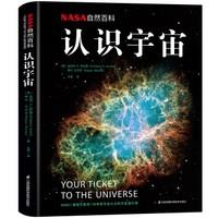 《NASA自然百科:认识宇宙》
