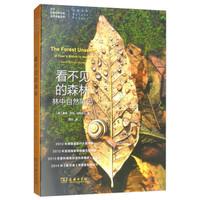 《看不见的森林:林中自然笔记/自然文库》
