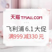 促销活动:天猫精选 飞利浦新安怡旗舰店 6.1开门红
