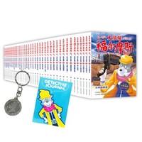 1日0点:《大侦探福尔摩斯小学生版》(套装全40册)