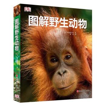 《DK  图解野生动物》