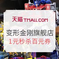 促销活动:天猫 变形金刚旗舰店 玩具优惠购