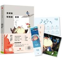 《宫崎骏和他的世界》