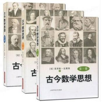 《古今数学思想》(套装全三册)