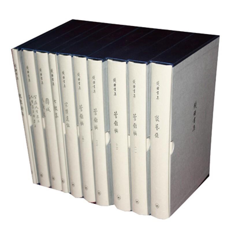 《钱钟书集》(限量典藏版)(套装共10册)