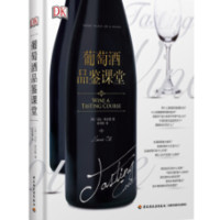 《DK葡萄酒品鉴课堂》
