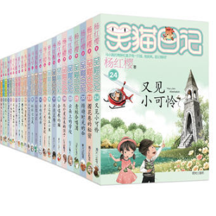 《杨红樱笑猫日记》(新套装24册)