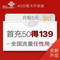 升級版日租卡手機卡電話卡聯通卡上網卡(全國流量1元1GB,2元2GB,3元任性用)